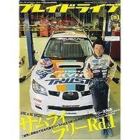 Play Drive (プレイ ドライブ) 2006年 09月号 [雑誌]