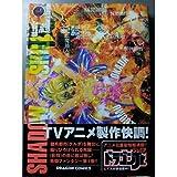 Shadow skill―影技 (1) (ドラゴンコミックス)