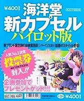 化物語 Vol.1 バケモノガタリ 新カプセルパイロット版 海洋堂(全3種フルコンプセット+DP台紙おまけ付き)