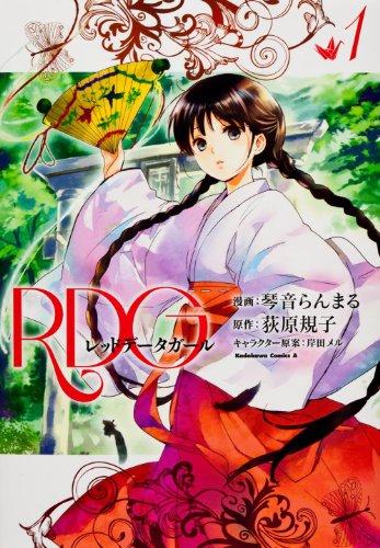 RDG レッドデータガール (1) (カドカワコミックス・エース)の詳細を見る