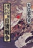 東アジア史としての日清戦争