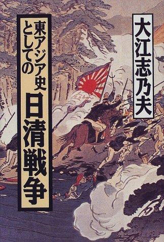 東アジア史としての日清戦争の詳細を見る