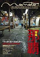 momoto Vol.8 特集 那覇(ナーファ)
