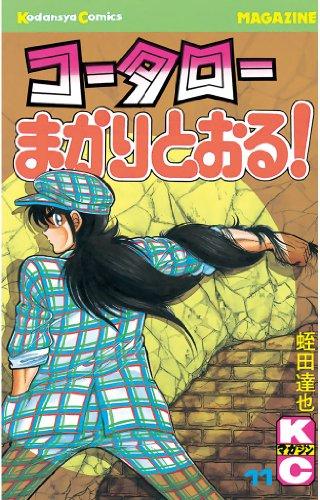 コータローまかりとおる!(11) (週刊少年マガジンコミックス)