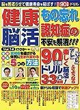 健康脳活Vol.14 2020年 03 月号 [雑誌]: ラジコン技術 増刊