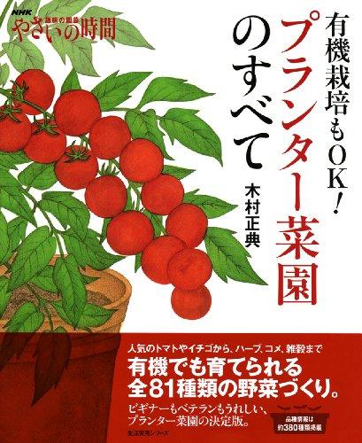 NHK趣味の園芸 やさいの時間 有機栽培もOK! プランター菜園のすべて (生活実用シリーズ)の詳細を見る