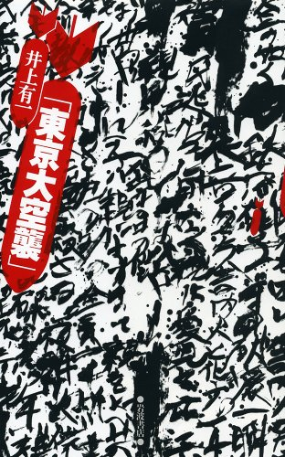「東京大空襲」