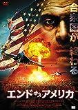 エンド・オブ・アメリカ[DVD]
