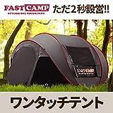ファストキャンプ メガ 5人用 FASTCAMP Mega 5Persons (2-3日到着) (グレー)