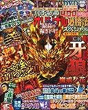 パチンコオリジナル必勝法スペシャル 2015年 11 月号