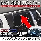 SilkBlaze シルクブレイズ 【ホンダ RU1-4 ヴェゼル】 車種専用ナビバイザー (ナビシェード) SB-NAVI-039-S