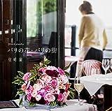 2016 Calendar パリの花・パリの街 ([カレンダー])