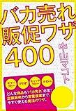 バカ売れ販促ワザ400 (中経出版)