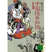 中国怪奇物語<妖怪編> (講談社文庫)