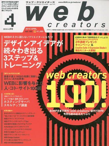Web creators 2010年 04月号