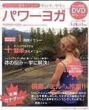 DVD・見ながら簡単ダイエット・キレイにヤセるパワーヨガ (Eichi mook) 画像