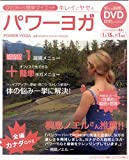 DVD・見ながら簡単ダイエット・キレイにヤセるパワーヨガ (Eichi mook)   (英知出版)