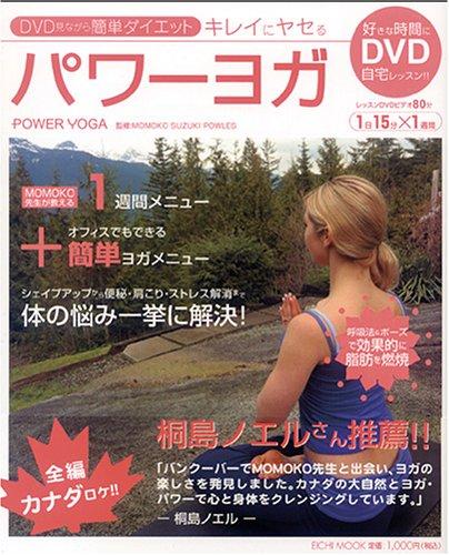 DVD・見ながら簡単ダイエット・キレイにヤセるパワーヨガ (Eichi mook)