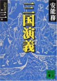 三国演義〈第3巻〉 (講談社文庫)