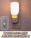 コンセント式センサーライト