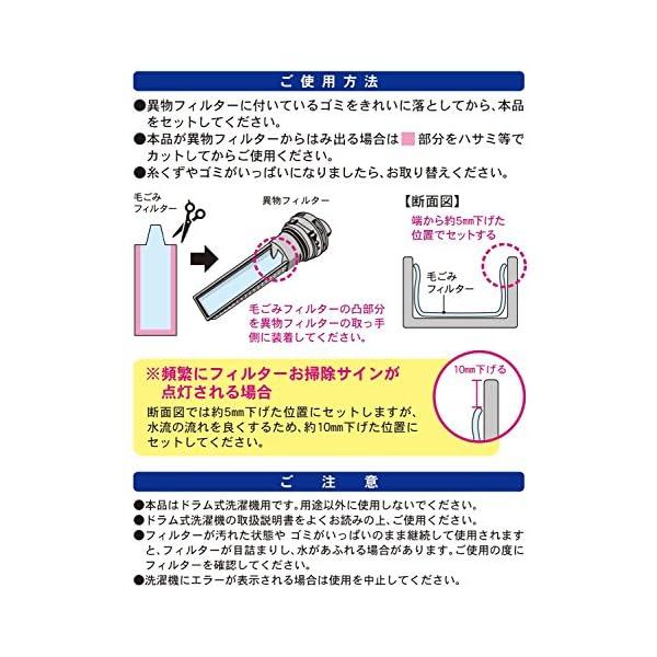 小久保 洗濯機 フィルター ドラム式洗濯機用毛...の紹介画像6