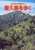 屋久島を歩く (フルカラー特選ガイド)
