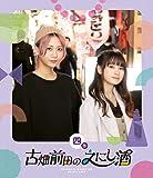 古畑前田のえにし酒 4缶 [Blu-ray]