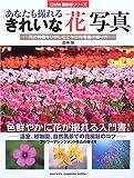 あなたも撮れるきれいな「花」写真―花の特徴をいかした上手な花写真の撮り方 (GAKKEN CAMERA MOOK―CAPA撮影術シリーズ)
