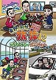 東野・岡村の旅猿12 プライベートでごめんなさい… スペシャルお買い得版[DVD]