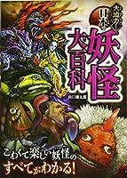 大迫力!  日本の妖怪大百科