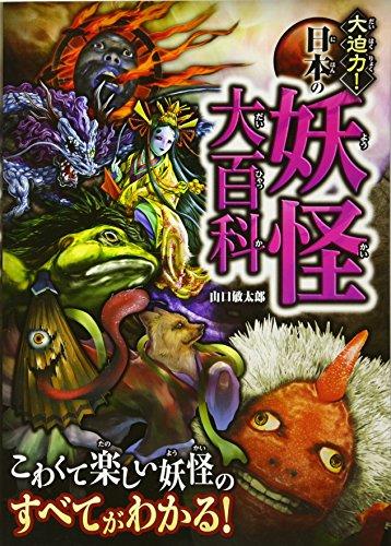 大迫力!  日本の妖怪大百科の詳細を見る