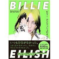 BILLIE EILISH ~ビリー・アイリッシュのすべて