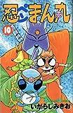 忍ペンまん丸 10 (ガンガンコミックス)
