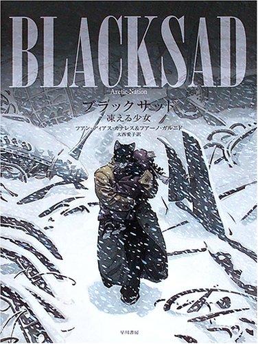 ブラックサッド 凍える少女