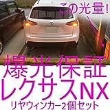 レクサスNX用リアウィンカー2個セット 電球と交換のみ、でLED化 LEXUS