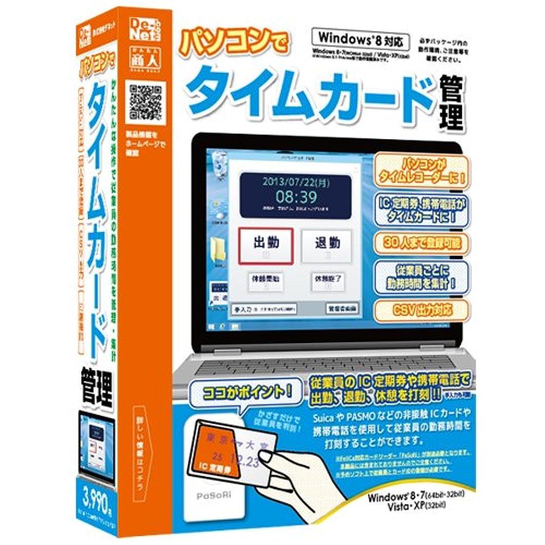 バスピクニック自信があるパソコンでタイムカード管理