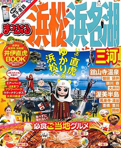 まっぷる 浜松・浜名湖 三河 (まっぷるマガジン)の詳細を見る