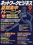 ネットワークビジネス 2017年 09月号 [雑誌]