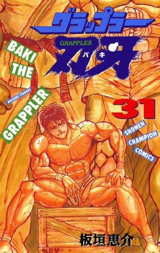 グラップラー刃牙 31 (少年チャンピオン・コミックス)
