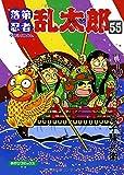 落第忍者乱太郎 55 (あさひコミックス)