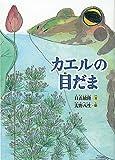 カエルの目だま (福音館の単行本)