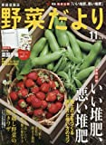 野菜だより 2016年 11 月号 [雑誌] amazonで購入する