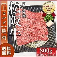 松阪牛 焼肉 上 カルビ 800g ( 通常梱包 ) 和牛 牛肉 A4ランク以上 産地証明書付 松阪肉