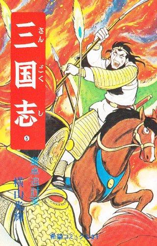 三国志 (5) 董卓追討軍 (希望コミックス (21))