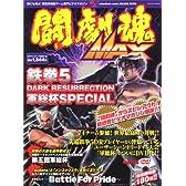 闘劇魂MAX 鉄拳5 DARK RESURRECTION 軍総杯SPECIAL