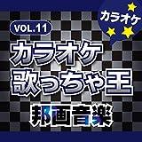 トリセツ (オリジナルアーティスト:西野 カナ) [カラオケ...