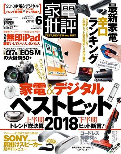 家電批評 2018年 6月号 [雑誌]