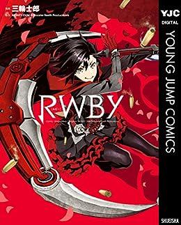 [三輪士郎, MONTY OUM & Rooster Teeth Productions]のRWBY (ヤングジャンプコミックスDIGITAL)
