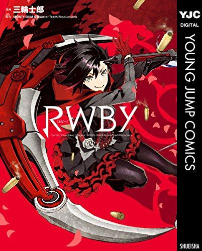 RWBY (ヤングジャンプコミックスDIGITAL)