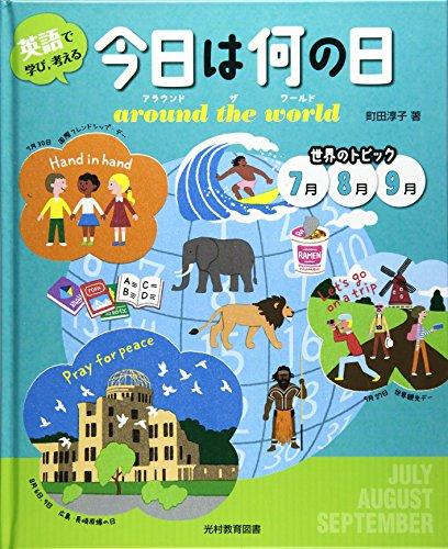 英語で学び、考える 今日は何の日 around the world―世界のトピック 7月8月9月の詳細を見る